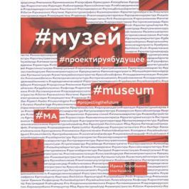 Коробьина И. #Музей. #Проектируя будущее