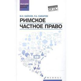 Кайнов В., Сафаров Р. Римское частное право. Учебное пособие