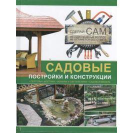 Резько И. Садовые постройки и конструкции