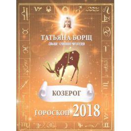 Борщ Т. Козерог. Гороскоп на 2018 год