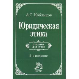 Кобликов А. Юридическая этика (м) Кобликов (2 изд., учебник для вузов)