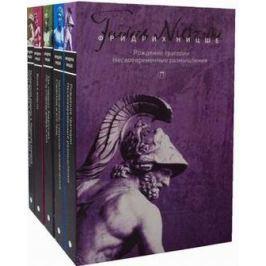 Ницше Ф. Полное собрание сочинений (комплект из 5 книг)
