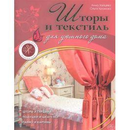Зайцева А., Хромова О. Шторы и текстиль для уютного дома /