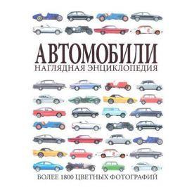 Розанова Е. (ред.) Автомобили. Наглядная энциклопедия
