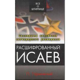 Горьковский П. Расшифрованный Исаев