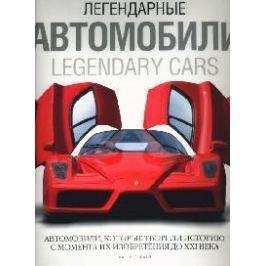Эдсалл Л. Легендарные автомобили Альбом