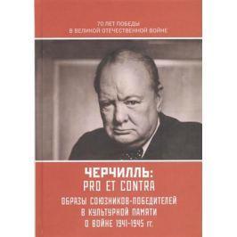 Полторак С., Зотова А., сост. Черчилль: pro et contra. Антология. Образы союзников-победителей в культурной памяти о войне 1941-1945 гг.