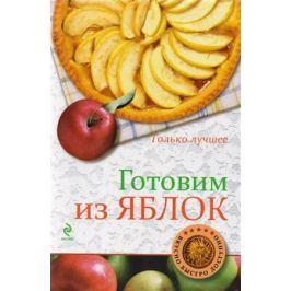 Жук К. Готовим из яблок