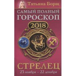 Борщ Т. Стрелец. Самый полный гороскоп на 2018 год. 23 ноября - 22 декабря