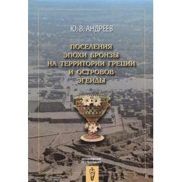 Андреев Ю. Поселения эпохи бронзы на территории Греции и островов Эгеиды
