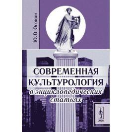 Осокин Ю. Современная культурология в энциклопедических статьях