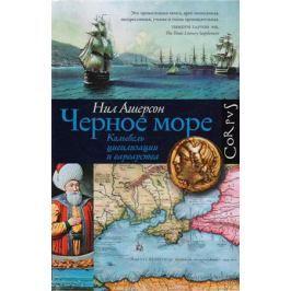 Ашерсон Н. Черное море: Колыбель цивилизации и варварства