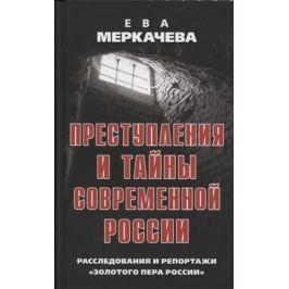 Меркачева Е. Преступления и тайны современной России. Расследования и репортажи