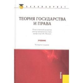 Малько А. (ред.) Теория государства и права. Учебник. Четвертое издание, стереотипное