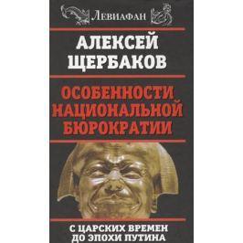 Щербаков А. Особенности национальной бюрократии: с царских времен до эпохи Путина