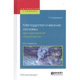 Дорфман Л. Методологические основы эмпирической психологии. Учебное пособие для бакалавриата и магистратуры