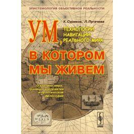Суриков К. Ум в котором мы живем Технологии навигации реального мира Эпистемология объективной реальности