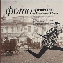Подъяпольская М. Фотопутешествие по Москве начала XX века
