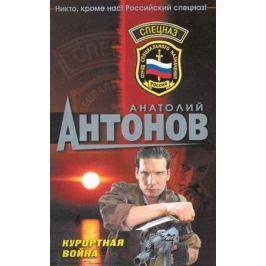 Антонов А. Курортная война
