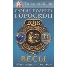Борщ Т. Весы. Самый полный гороскоп на 2018 год. 24 сентября - 23 октября