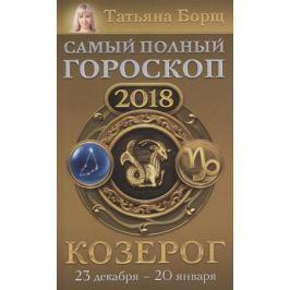 Борщ Т. Козерог. Самый полный гороскоп на 2018 год. 23 декабря - 20 января