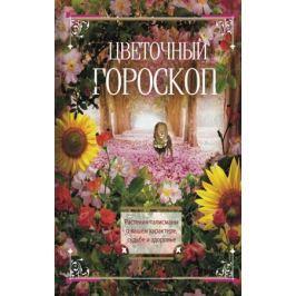 Мартьянова Л. Цветочный гороскоп. Растения-талисманы о вашем характере, судьбе и здоровье