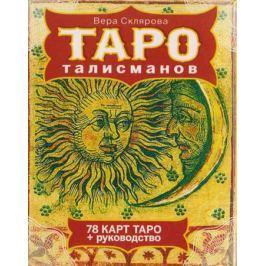 Склярова В. Таро Талисманов. 78 карт Таро и руководство по прогнозированию будущего