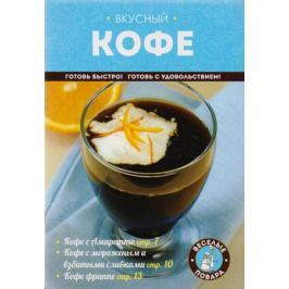 Братушева А. (ред.) Вкусный кофе