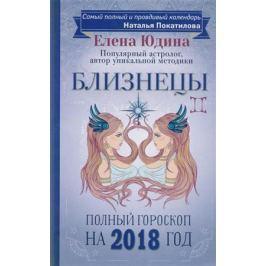 Юдина Е. Близнецы. Полный гороскоп на 2018 год