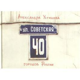 Устинова А. Улица Советская. Москва, которой нет