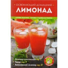 Братушева А. (ред.) Освежающий домашний лимонад
