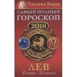 Борщ Т. Лев. Самый полный гороскоп на 2018 год. 23 июля - 23 августа