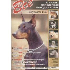 Мэй Дж. Все о самых популярных породах собак
