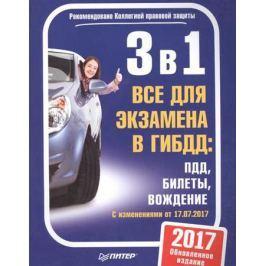 3 в 1. Все для экзамена в ГИБДД. ПДД, билеты, вождение. Обновленное издание 2017. С изменениями от 17.07.2017