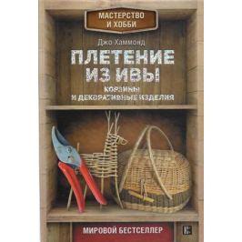 Хаммонд Дж. Плетение из ивы. Корзины и декоративные изделия