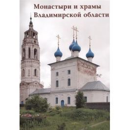 Пантилеева А. (ред.-сост.) Альбом. Монастыри и храм Владимирской области