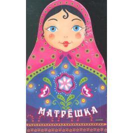 Берлова А. Матрешка. Комплект: Книжка-картонка + раскраска+ блокнот+закладка для книг
