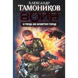 Тамоников А. И тогда он зачистил город