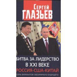 Глазьев С. Битва за лидерство в ХХI веке. Россия-США-Китай. Семь вариантов обозримого будущего