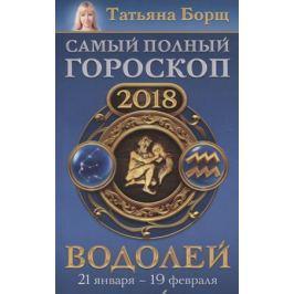 Борщ Т. Водолей. Самый полный гороскоп на 2018 год. 21 января - 19 февраля