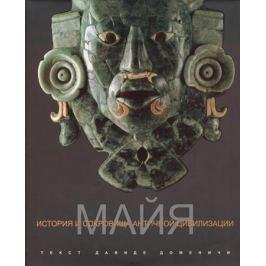 Доменичи Д. Майя. История и сокровища античной цивилизации