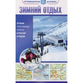 Головин В. Зимний отдых. Лучшие горнолыжные курорты в России и рядом