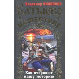 Филиппов В. Батыево нашествие. Как очерняют нашу историю