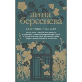 Берсенева А. Красавица некстати