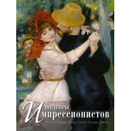 Громова Е. Шедевры импрессионистов