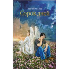 Козлов С. Сорок дней