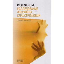 Мельтцер Д. Claustrum. Исследование феномена клаустрофобии