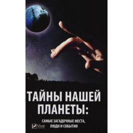Романова М. Тайны нашей планеты. Самые загадочные места, люди и события