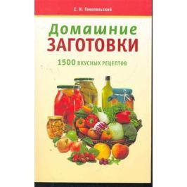Гонопольский С. Домашние заготовки 1500 лучших рецептов