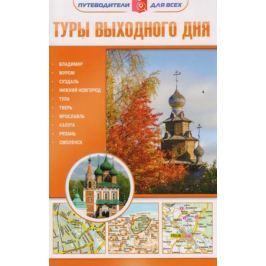 Овчинникова Н. Туры выходного дня